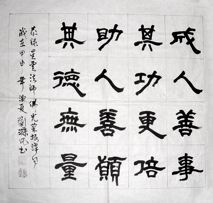 隸書斗方-星雲大師佛光菜根譚句 - 劉滌凡書法部落格|LDF's Chinese Calligraphy Blog